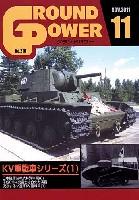 ガリレオ出版月刊 グランドパワーグランドパワー 2011年11月号