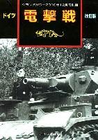 ドイツ 電撃戦 改訂版