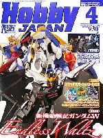 ホビージャパン月刊 ホビージャパンホビージャパン 2011年4月号