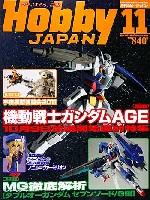 ホビージャパン月刊 ホビージャパンホビージャパン 2011年11月号