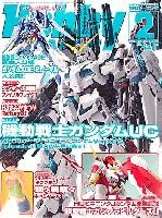 ホビージャパン月刊 ホビージャパンホビージャパン 2012年2月号