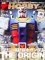 電撃ホビーマガジン 2011年9月号
