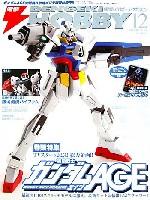 電撃ホビーマガジン 2011年12月号
