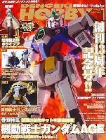 電撃ホビーマガジン 2012年1月号