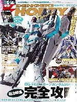 電撃ホビーマガジン 2012年2月号
