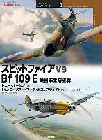 大日本絵画オスプレイ 対決シリーズスピットファイア vs Bf109E 英国本土防空戦