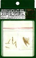 ピットロードグレードアップパーツ シリーズ日本海軍 巡洋艦 利根用 砲身セット (20.3cm 砲身8本・12.7cm 砲身8本)