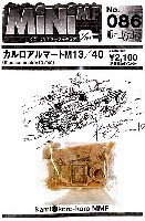 紙でコロコロ1/144 ミニミニタリーフィギュアカルロ アルマート M13/40