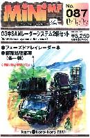 03中SAM レーダーシステム (2輌セット)