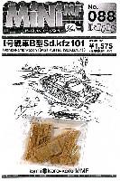 紙でコロコロ1/144 ミニミニタリーフィギュア1号戦車B型 (Sd.Kfz.101)