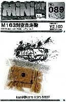 紙でコロコロ1/144 ミニミニタリーフィギュアM163 対空自走砲