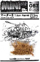 紙でコロコロ1/144 ミニミニタリーフィギュアマーダー 2 (7.5cm Pak40)