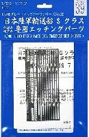 フジミ1/700 グレードアップパーツシリーズ日本陸軍 輸送艦 Sクラス 佐渡丸・崎戸丸 専用エッチングパーツ