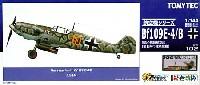 メッサーシュミット Bf109E-4/B 第54戦闘航空団 (第2飛行隊所属機)