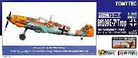 メッサーシュミット Bf109E-7/Trop 第27戦闘航空団 第1飛行隊 (ルードヴィヒ・フランツィスケット中尉乗機)