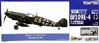 メッサーシュミット Bf109E-4 第1夜間戦闘航空団 (第3飛行隊所属機)