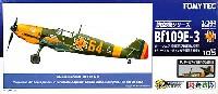 メッサーシュミット Bf109E-3 ルーマニア空軍  第7戦闘航空群 (ティベリウ・ヴィンカ予備伍長乗機)