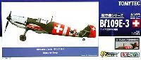 トミーテック技MIXメッサーシュミット Bf109E-3 スイス空軍