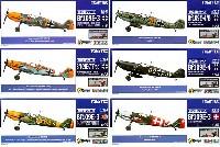 メッサーシュミット Bf109E 大戦機シリーズ 第2弾 6種アソート