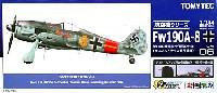 フォッケウルフ Fw190A-8 第300戦闘航空団 第6中隊 (ハンネス・テイス曹長乗機)