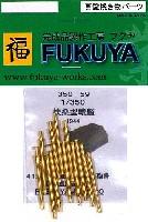 フクヤ1/350 真鍮挽き物パーツ (艦船用)日本海軍 扶桑型戦艦用 41式 45口径 35.6cm砲身 (12本)