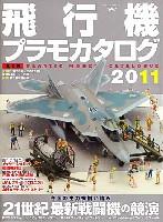飛行機プラモカタログ 2011