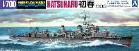 アオシマ1/700 ウォーターラインシリーズ日本海軍 駆逐艦 初春 1933