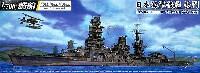アオシマ1/700 艦船シリーズ日本海軍 戦艦 長門 1944 レイテ (フルハルモデル)