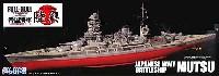 日本海軍 戦艦 陸奥 開戦時 (フルハルモデル)
