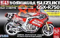 ヨシムラ・スズキ GSX-R750 スケルトンボディ