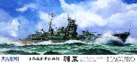 日本海軍巡洋艦 羽黒 デラックス (エッチングパーツ付)