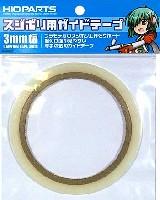 HIQパーツスジボリ・工作スジボリ用 ガイドテープ (3mm幅)
