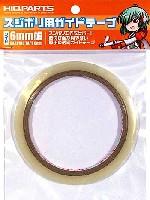 HIQパーツスジボリ・工作スジボリ用 ガイドテープ ワイド (6mm幅)