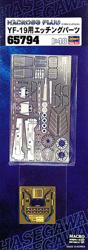 YF-19用 エッチングパーツプラモデル(ハセガワマクロスシリーズNo.65794)商品画像
