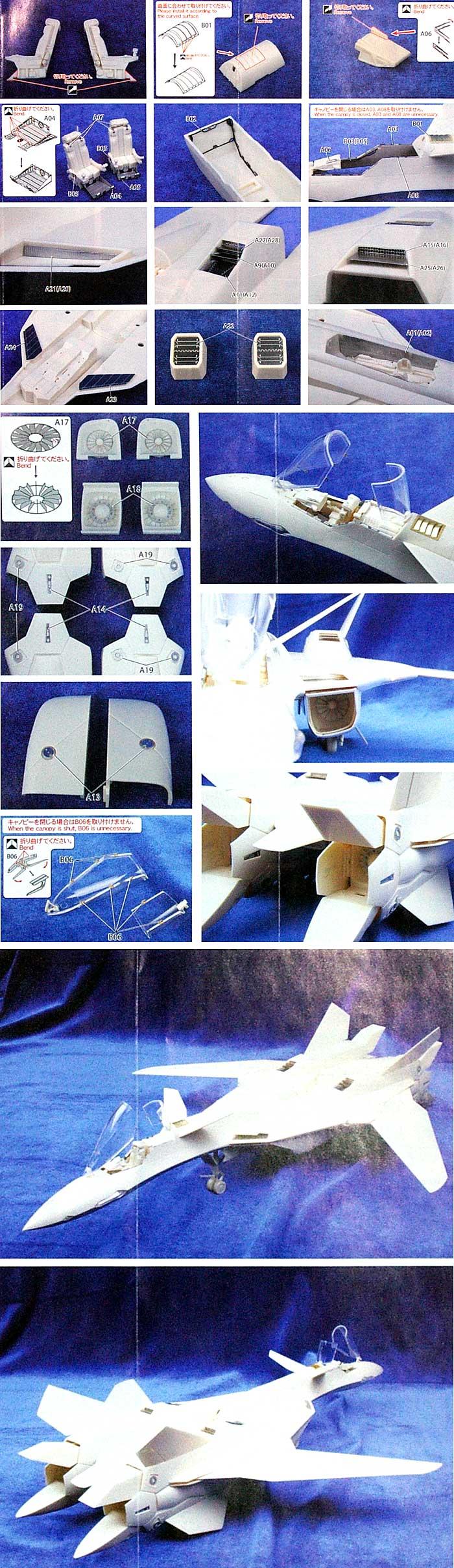 YF-19用 エッチングパーツプラモデル(ハセガワマクロスシリーズNo.65794)商品画像_2