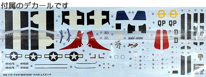P-51D ムスタングプラモデル(ハセガワ1/72 飛行機 DシリーズNo.D025)商品画像_1