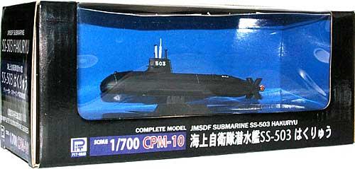 海上自衛隊潜水艦 SS-503 はくりゅう完成品(ピットロード塗装済完成品モデルNo.CPM-010)商品画像