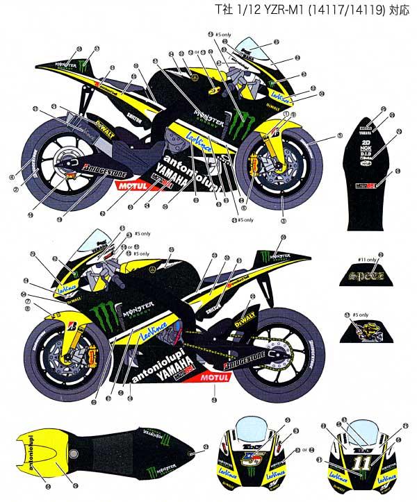 ヤマハ YZR-M1 Teck 3 #5 #11 2010 デカールデカール(スタジオ27バイク オリジナルデカールNo.DC857)商品画像_1
