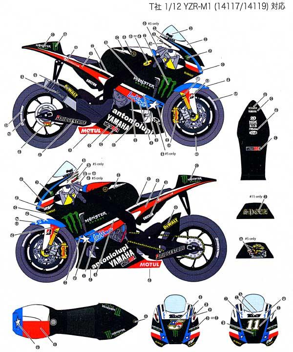 ヤマハ YZR-M1 Teck 3  #5/#11 U.S.A. 2010 デカールデカール(スタジオ27バイク オリジナルデカールNo.DC858)商品画像_1