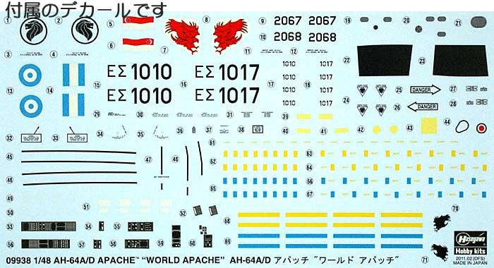 AH-64A/D アパッチ ワールドアパッチプラモデル(ハセガワ1/48 飛行機 限定生産No.09938)商品画像_1
