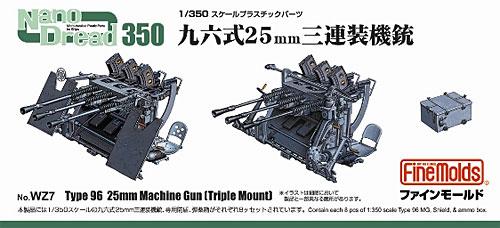 九六式 25mm 三連装機銃プラモデル(ファインモールド1/350 ナノ・ドレッド シリーズNo.WZ007)商品画像