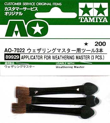 ウェザリングマスター用 ツール (3本)筆(タミヤタミヤ カスタマーサービス 取扱品No.89929)商品画像