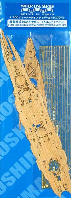 日本海軍戦艦 扶桑 1938用 甲板シート & エッチングパーツ セット甲板シート(アオシマ1/700 ウォーターライン ディテールアップパーツNo.043363)商品画像