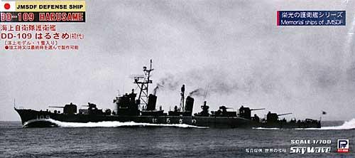海上自衛隊 護衛艦 DD-109 はるさめ (初代)プラモデル(ピットロード1/700 スカイウェーブ J シリーズNo.J-046)商品画像