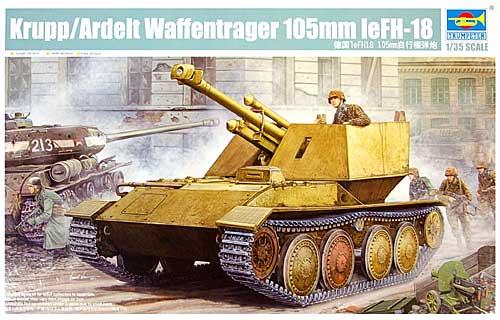 クルップ/アルデルト ヴァッフェントレーガー 105mm自走榴弾砲 leFH18プラモデル(トランペッター1/35 AFVシリーズNo.01586)商品画像