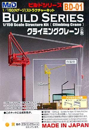 クライミングクレーン 小型 (黄色)プラモデル(スタジオ ミド1/150 ストラクチャーキットNo.BD-001 黄)商品画像