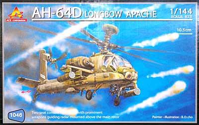 AH-64D アパッチ ロングボウプラモデル(エース コーポレーション1/144 エアクラフトNo.旧1046)商品画像