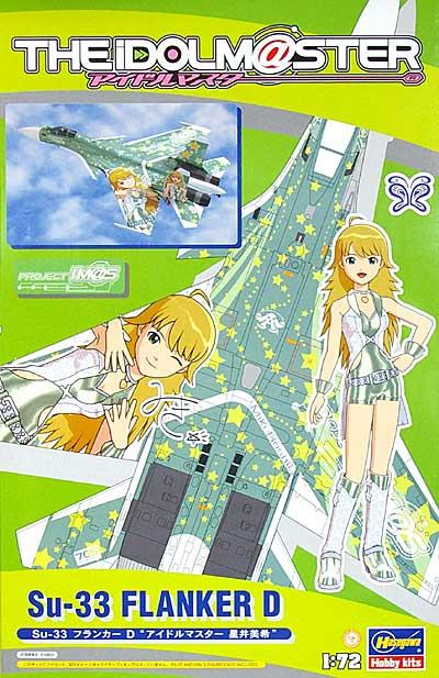 Su-33 フランカーD アイドルマスター 星井美希プラモデル(ハセガワアイドルマスターNo.SP290)商品画像
