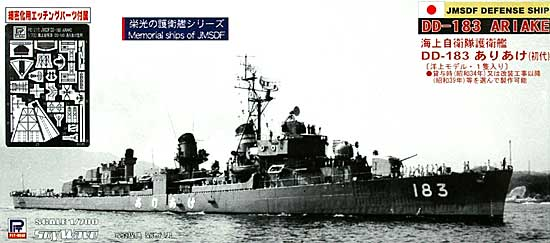 海上自衛隊 護衛艦 DD-183 ありあけ (初代) (細密化用エッチングパーツ付属)プラモデル(ピットロード1/700 スカイウェーブ J シリーズNo.SPJ-001)商品画像