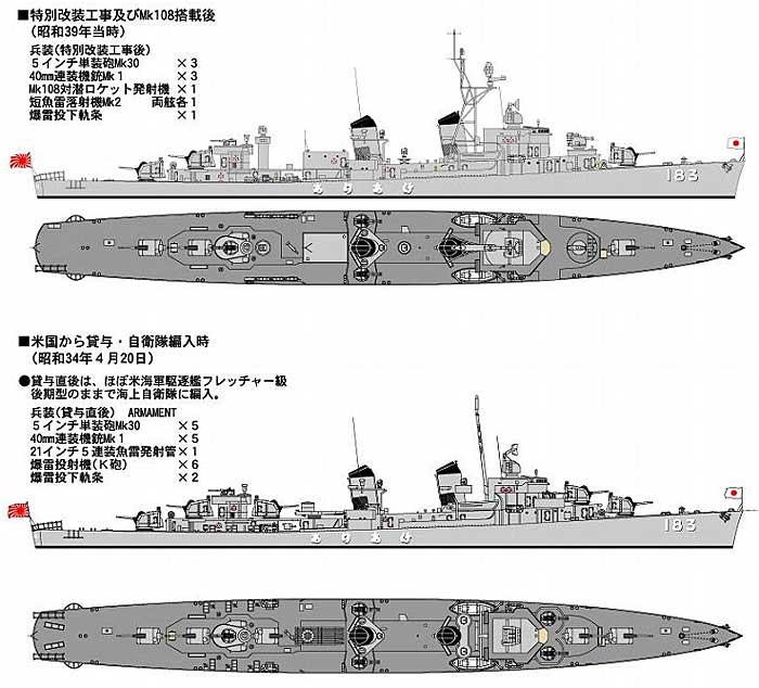 海上自衛隊 護衛艦 DD-183 ありあけ (初代) (細密化用エッチングパーツ付属)プラモデル(ピットロード1/700 スカイウェーブ J シリーズNo.SPJ-001)商品画像_1
